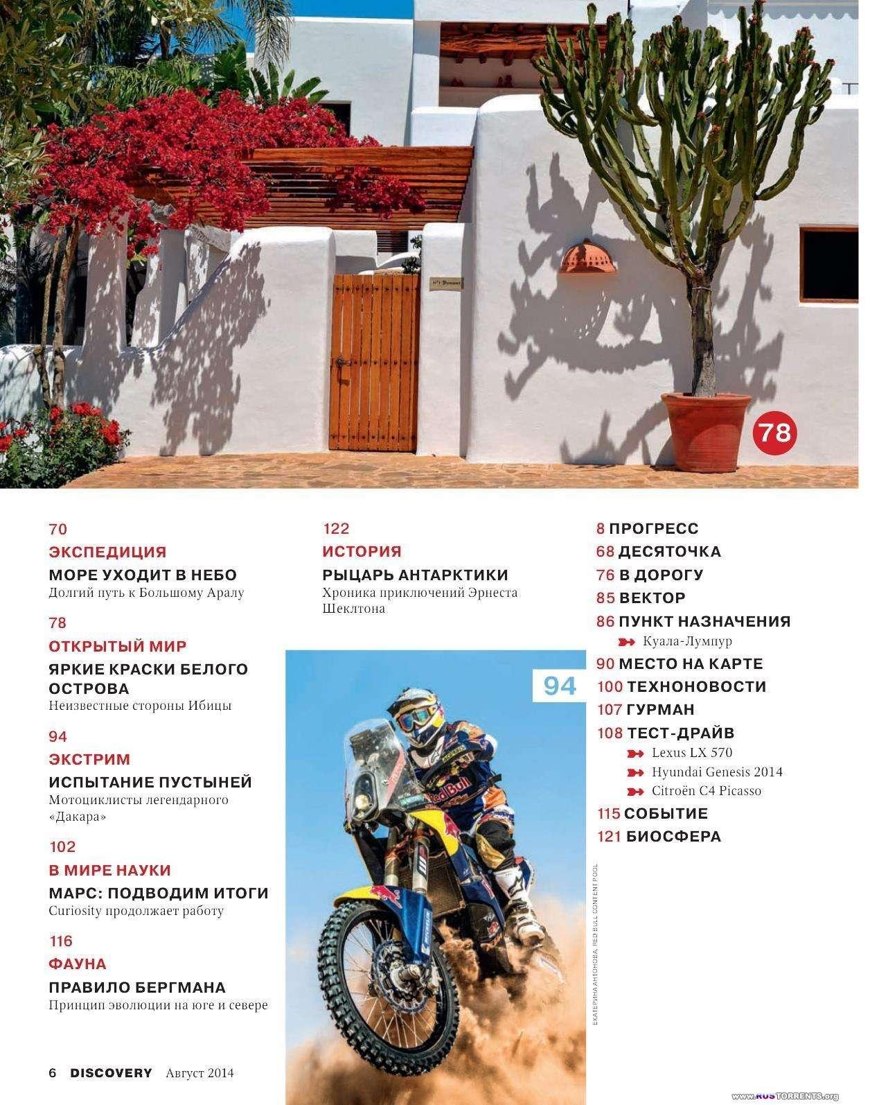 Discovery №8 [Август 2014] | PDF