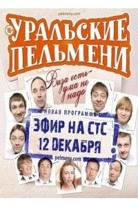 Уральские пельмени. Виза есть - ума не надо | WEB-DLRip