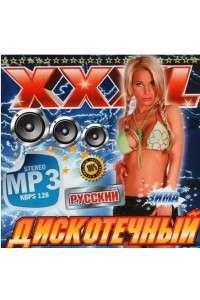 Сборник - Русский XXXL Дискотечный   MP3