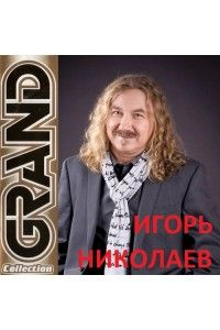 Игорь Николаев - Grand Collection | MP3