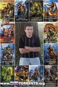 Артем Каменистый - 24 книги | FB2