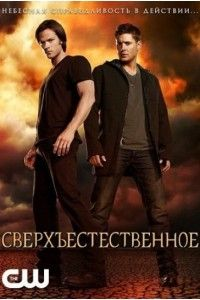 Сверхъестественное [10 сезон: 01-23 серии из 23] | HDTVRip | Kerob