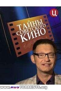 Тайны советского кино. Ищите женщину | SatRip