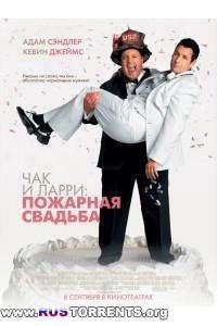 Чак и Ларри: Пожарная свадьба | DVDRip