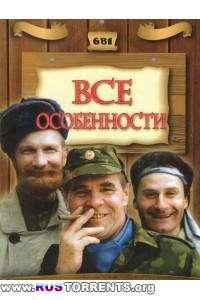 Особенности национальной... : Коллекция (1995-2007) | DVDRip