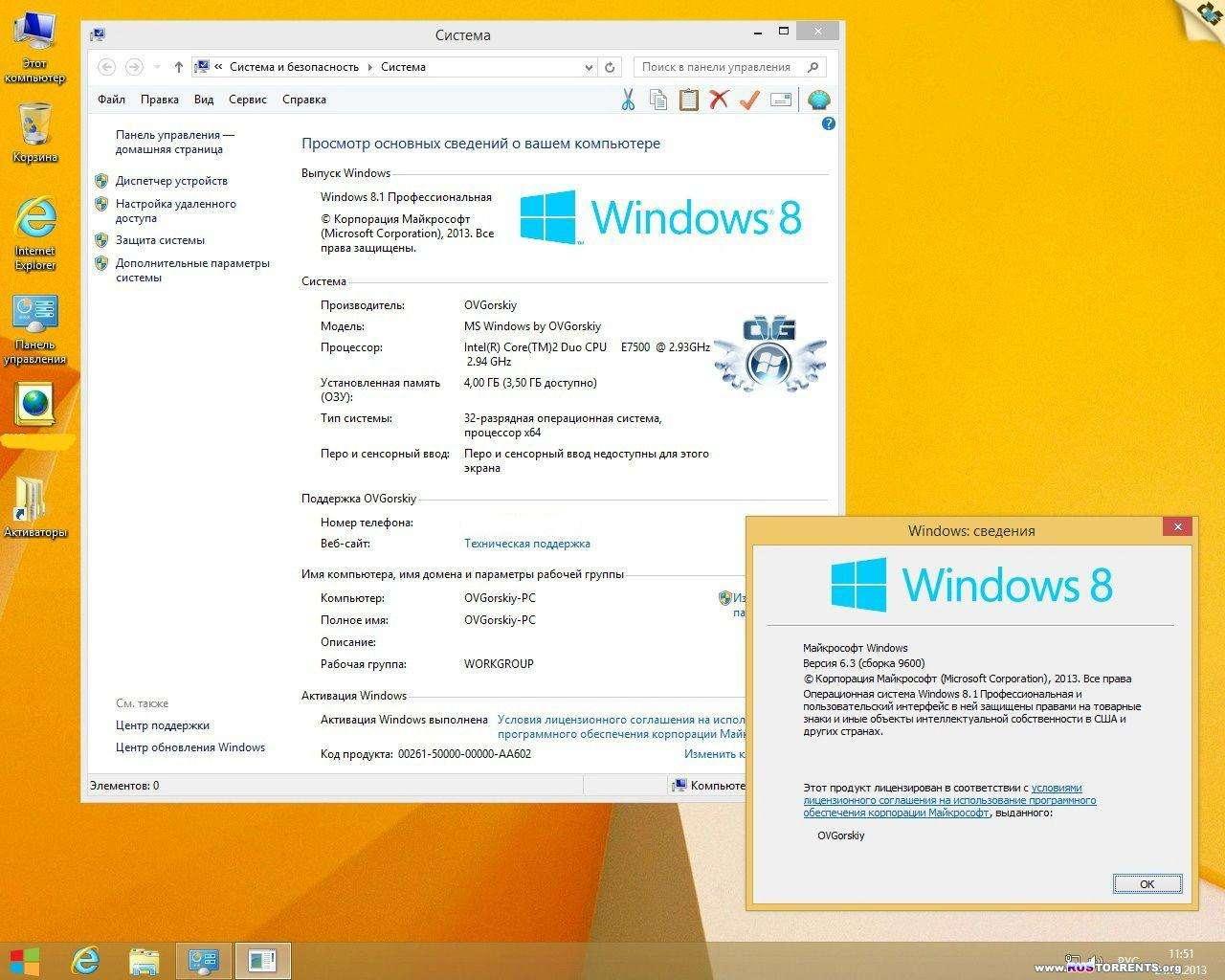 Windows 8.1 Professional x86/x64 VL by OVGorskiy 11.2013 2 DVD RUS