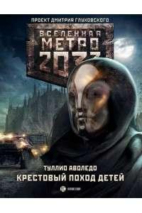 Туллио Аволедо - Метро 2033. Крестовый поход детей | FB2