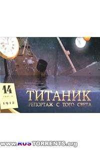 Специальный проект. Титаник: Репортаж с того света [01-02 из 02] | SATRip