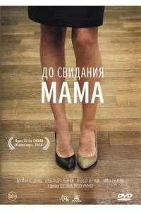 До свидания мама | DVDRip | Лицензия