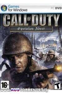 Call of Duty - Операция