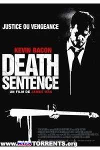 Смертный приговор | BDRip