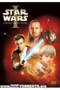 Звездные войны: Эпизод 1 - Скрытая угроза | HDRip