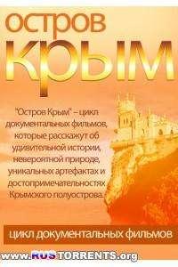 Остров Крым [01-20] | HDTVRip