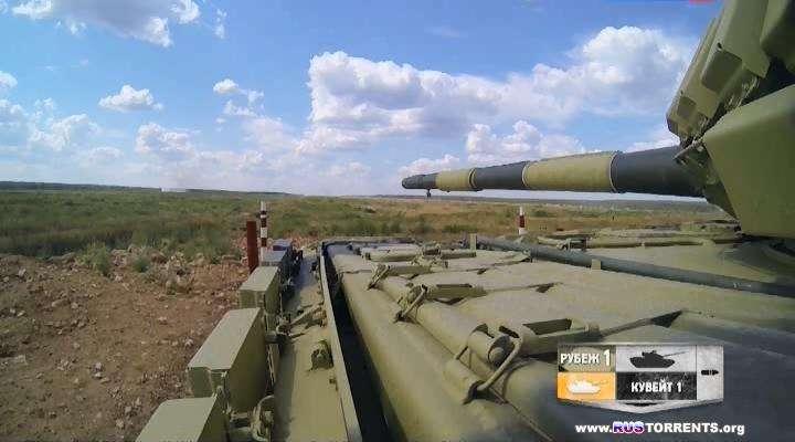 Танковый биатлон [2 выпуск] | SATRip