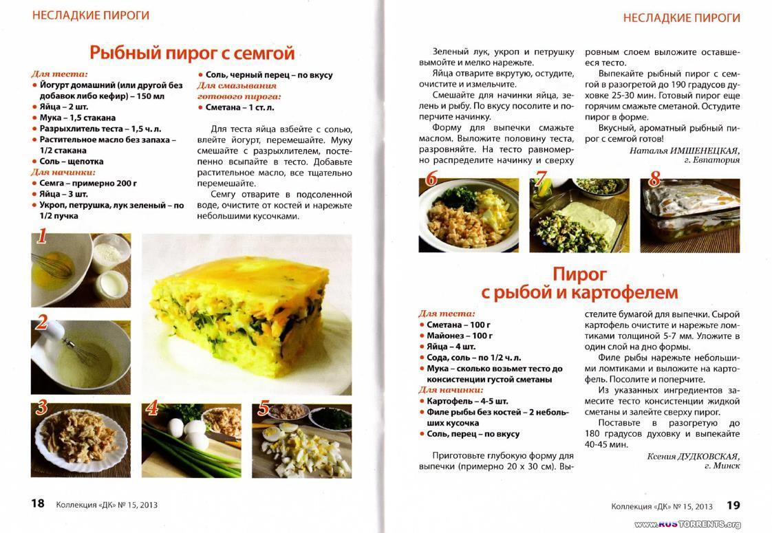 Домашняя кухня. Коллекция №15 (2013)