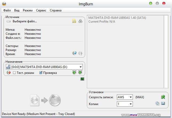ImgBurn 2.5.8.0 | РС