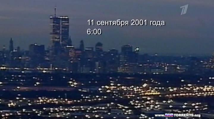 BBC: 9/11. Судный день Америки | SATRip