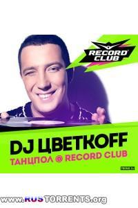DJ ЦВЕТКОFF - RECORD CLUB ТАНЦПОЛ # 312 (19-07-2014) | MP3