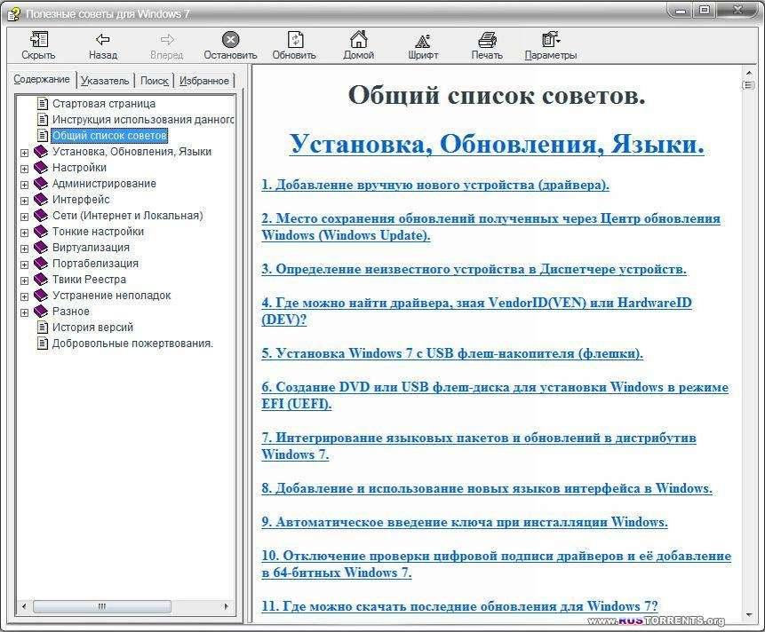 Полезные советы для Windows 7 от Nizaury v.5.81
