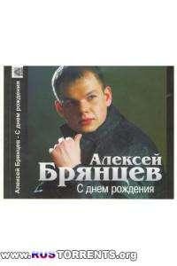 Брянцев Алексей - С днём рождения