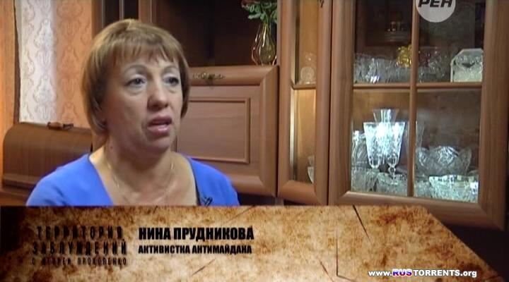 Территория заблуждений с Игорем Прокопенко [11.10.2014] | SATRip