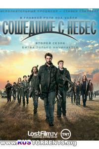 Рухнувшие небеса [01-02 сезоны: 01-20 серий из 20] | WEB-DLRip | LostFilm
