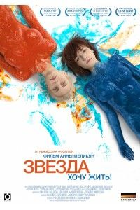 Звезда | WEB-DL 720p | iTunes