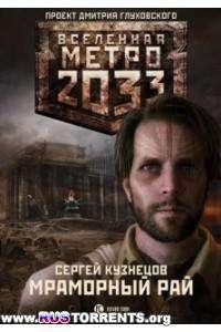 Сергей Кузнецов - Вселенная метро 2033. Мраморный рай
