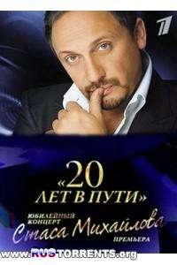 Стас Михайлов - 20 лет в пути. Юбилейный концерт | HDTV 1080р