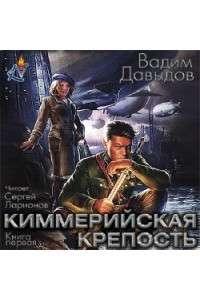 Вадим Давыдов - Наследники по прямой: Киммерийская крепость | MP3