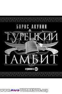 Акунин Борис - Турецкий гамбит 02