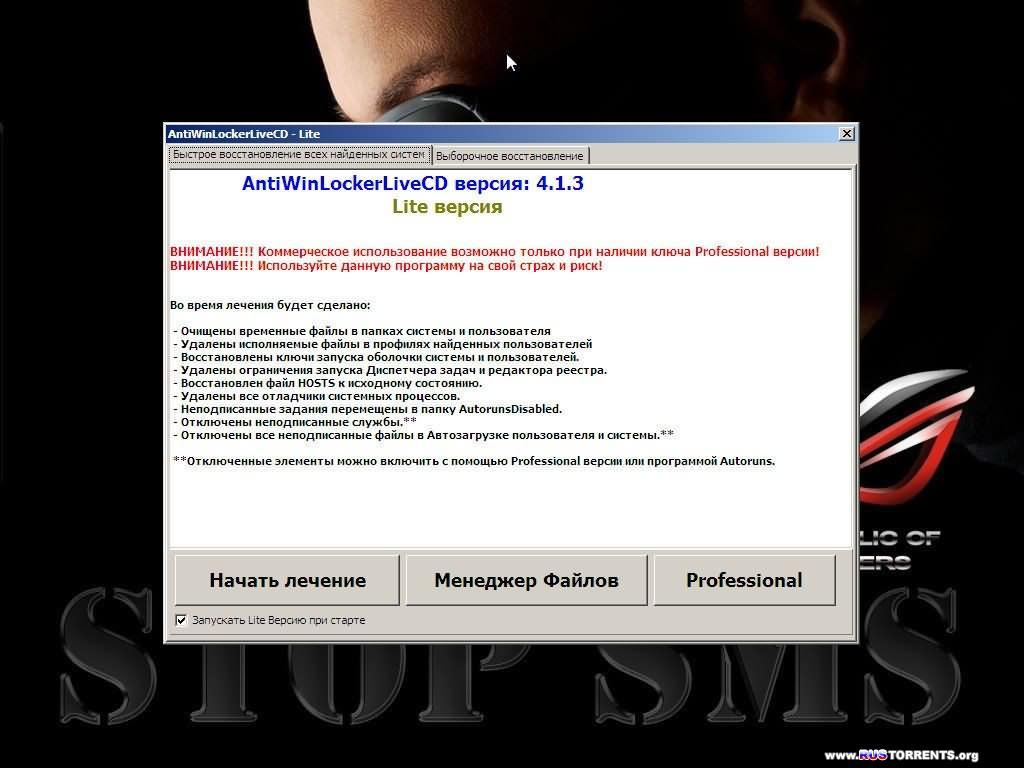 Stop SMS Uni Boot v.3.9.9 (RUS/ENG)