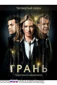 За гранью / Грань ( Сезон 4) | HDTVRip-AVC 720p | P LostFilm