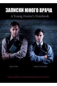 Записки юного врача [S01-02] | HDTVRip | LostFilm