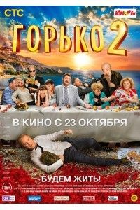 Горько! 2 | Blu-Ray | Лицензия