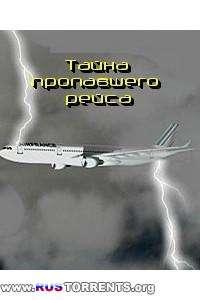 Тайна пропавшего рейса | HDTVRip