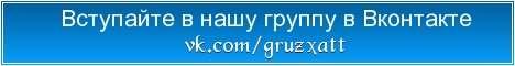 vk.com/gruzxatt