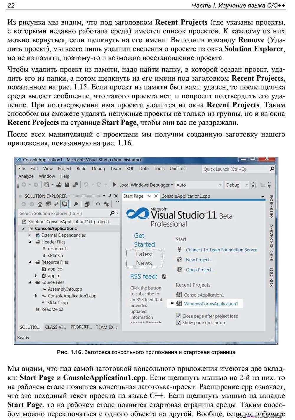 ����� ������� - �/�++ � MS Visual C++ 2012 ��� ���������� | PDF