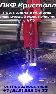Портальные машины плазменной резки Кристалл от производителя