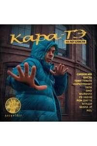 Смоки Мо - Кара-тэ 10 лет спустя | MP3