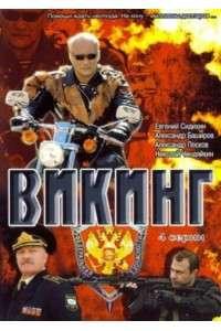 Викинг [01-04 из 04] | DVDRip