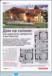 Дом №1 (январь 2016)