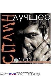 Сплин - Лучшее (2 CD) | MP3