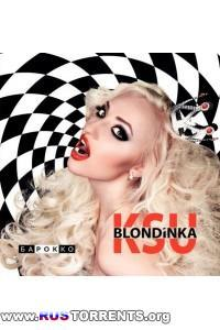Блондинка КсЮ - Барокко