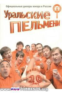 Уральские пельмени  (Серии 31-38 (?)) (2012 - 2013) | SATRip