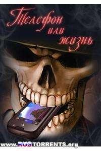 Телефон или жизнь   SatRip
