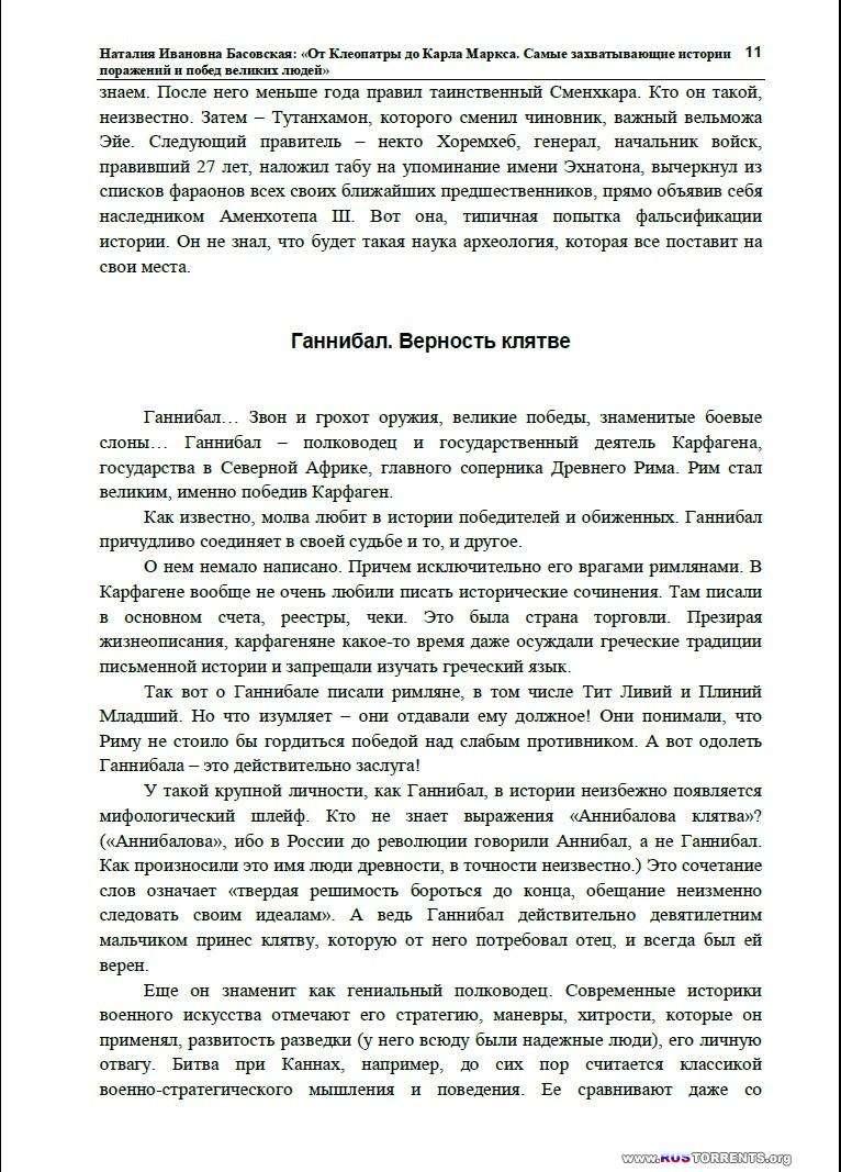 Наталия Басовская - От Клеопатры до Карла Маркса. Самые захватывающие истории поражений и побед великих людей | PDF