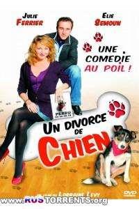 Развод по-собачьи | HDTVRip-AVC