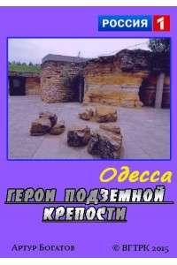 Одесса. Герои подземной крепости | SATRip