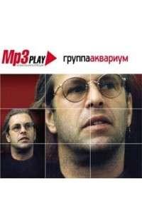 Аквариум - MP3 Play. Музыкальная коллекция | MP3